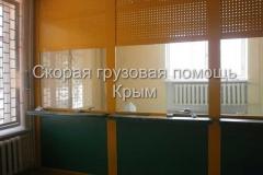 Демонтаж перегородок. Грузоперевозки по Крыму. +7 978 70 89 989 (2)-min