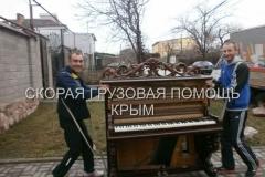 грузоперевозки по Крыму погрузка подьем пианино (1)-min
